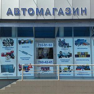 Автомагазины Воркуты