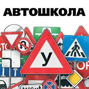 Автошколы Воркуты