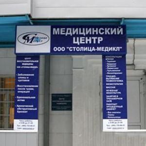Медицинские центры Воркуты