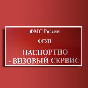 Паспортно-визовые службы Воркуты