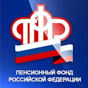 Пенсионные фонды Воркуты