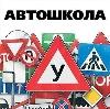 Автошколы в Воркуте