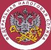 Налоговые инспекции, службы в Воркуте
