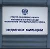 Отделения полиции в Воркуте