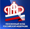 Пенсионные фонды в Воркуте
