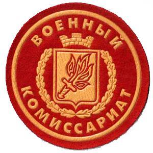 Военкоматы, комиссариаты Воркуты